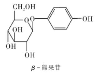 熊果苷【α-熊果苷、β-熊果苷】